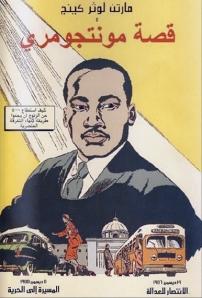 """שער הקומיקס """"מרטין לותר קינג וסיפור מונטגומרי"""" בערבית"""